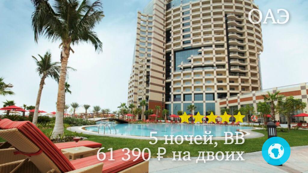 Тур на 5 ночей в Абу-Даби в отель Khalidia Palace Rayhaan Rotana (ОАЭ) с 06.12.17 от 61 390 рублей (BB) на двоих