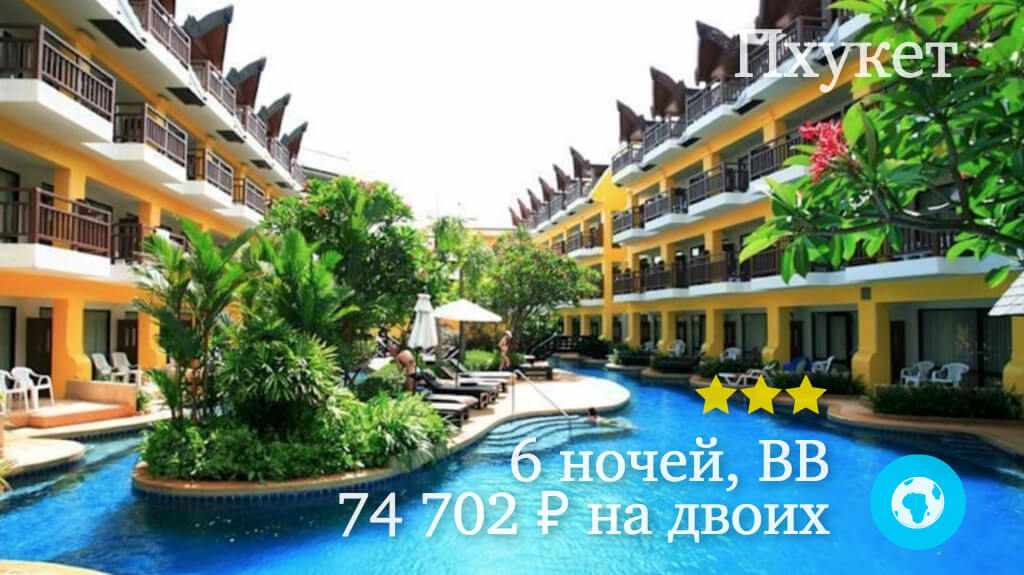 Тур на 6 ночей на Пхукет в отель Woraburi Phuket Resort (Таиланд) с 22.12.17 от 74 702 рублей (BB) на двоих