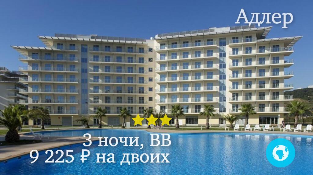 Тур на 3 ночи в Адлер на двоих в Ок Сочи Парк Отель с 20.12.17 от 9 225 рублей (BB)