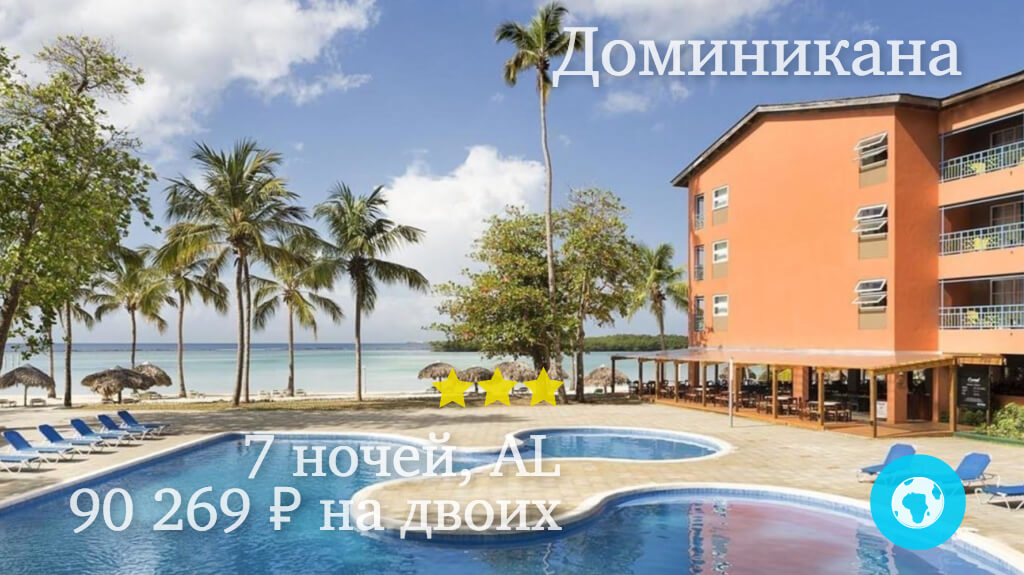 Тур на 7 ночей в Бока Чику на двоих в отель Whala Bocachica (Доминикана) с 09.12.17 от 90 269 рублей (AL)