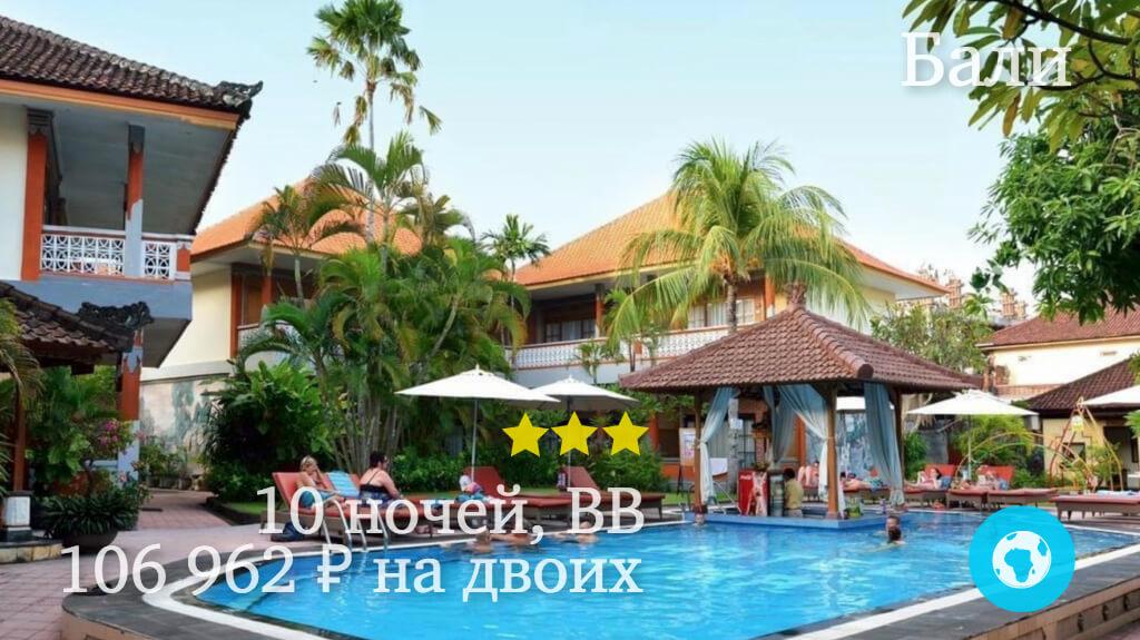 Тур на 10 ночей в Куту на двоих в отель Wina Holiday Villa (Бали, Индонезия) с 06.01.18 от 106 962 рублей (BB)