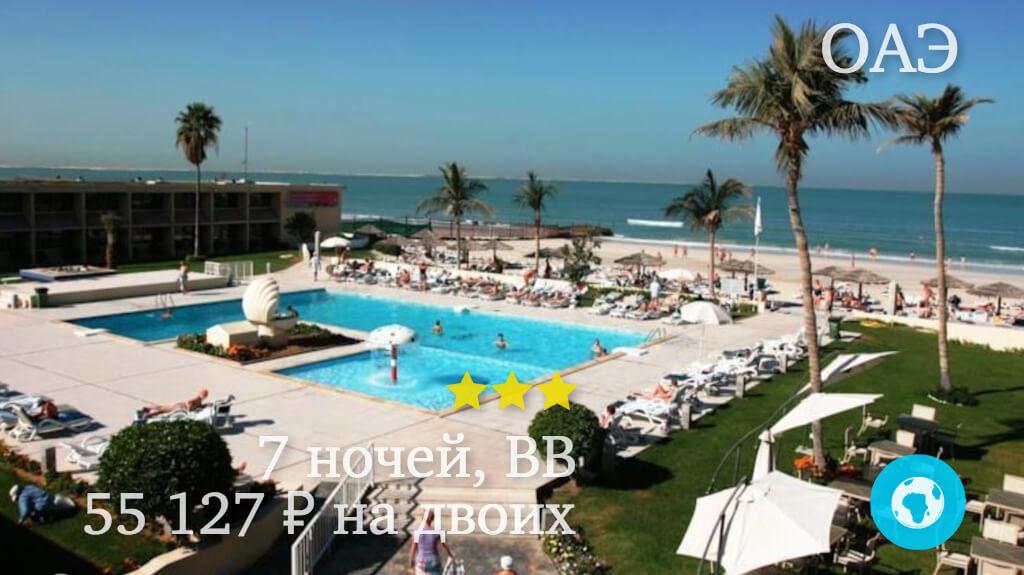 Тур на 7 ночей в Шарджу на двоих в отель Lou'Lou A Beach Resort (ОАЭ) с 21.12.17 от 55 127 рублей (BB)