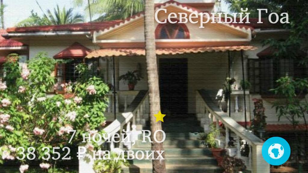 Тур на 7 ночей в Вагатор на двоих в Shalom Guest House (Северный Гоа, Индия) с 17.01.18 от 38 352 рублей (RO)