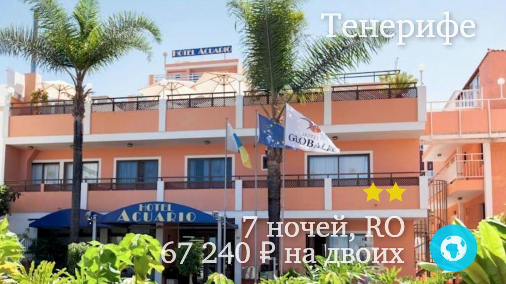 Тур на 7 ночей на Тенерифе на двоих в Globales Acuario Hotel (Испания) с 18.01.18 от 67 240 рублей (RO)