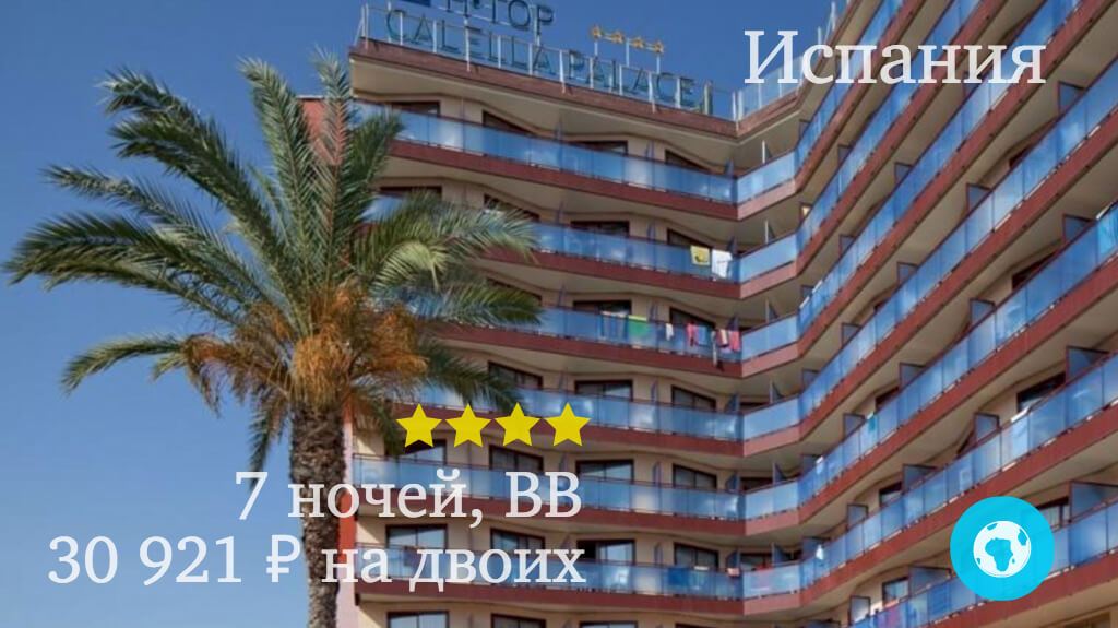 Тур на 7 ночей в Калелью на двоих в H.Top Calella Palace Hotel (Испания) с 20.01.18 от 30 921 рублей (BB)