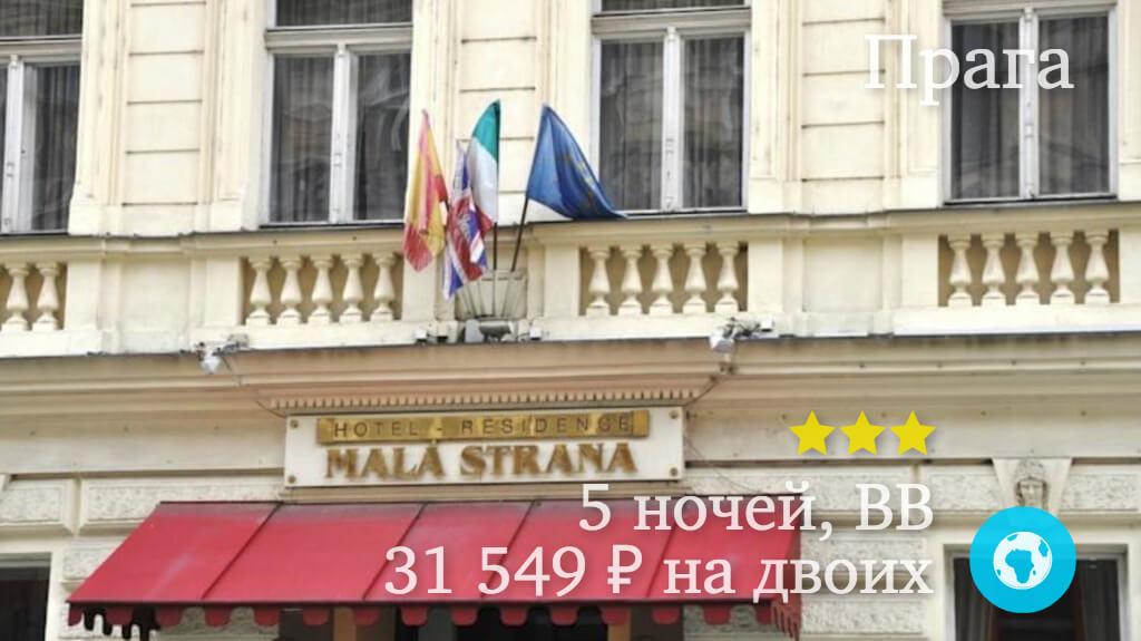Тур на 5 ночей в Прагу на двоих в Residence Mala Strana Hotel (Чехия) с 11.01.18 от 31 549 рублей (BB)