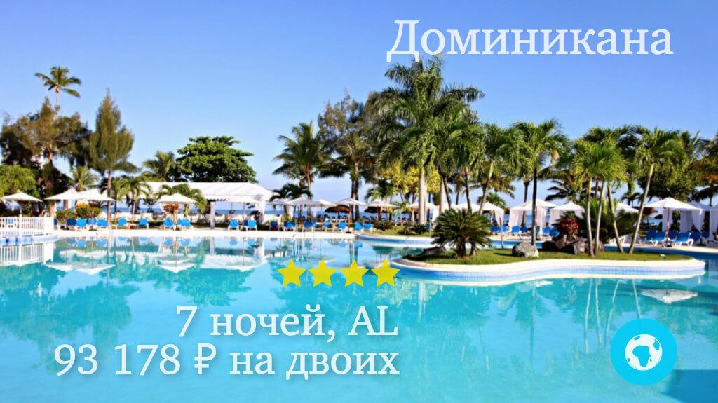 Тур на 7 ночей в Пуэрто Плата на двоих в отель Gran Bahia Principe San Juan (Доминикана) с 23.12.17 от 93 178 рублей (AL)