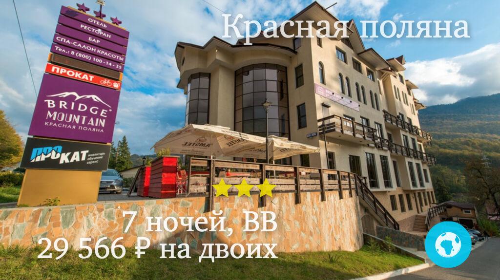 Тур на 7 ночей в Красную Поляну на двоих в отель Bridge Mountain с 21.01.18 от 29 566 рублей (BB)