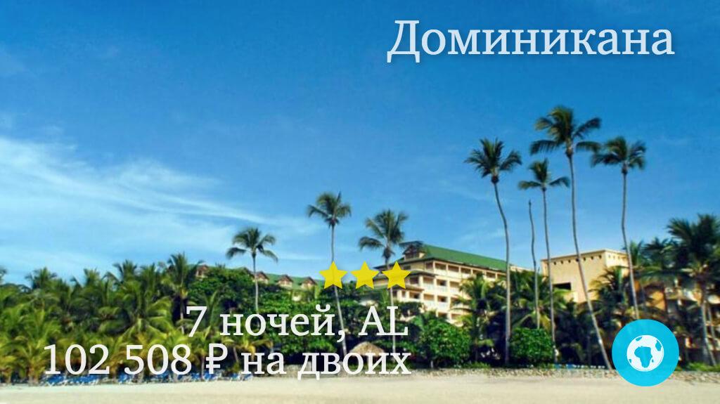Тур на 7 ночей в Хуан Долио на двоих в отель Coral Costa Caribe (Доминикана) с 13.01.18 от 102 508 рублей (AL)