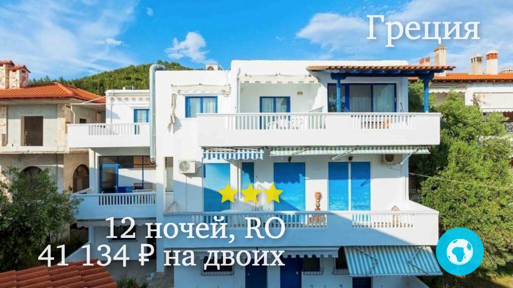Тур на 12 ночей в Халкидики-Кассандра на двоих в Xenios Loutra Village Apartments (Греция) с 27.05.18 от 41 134 рублей (RO)