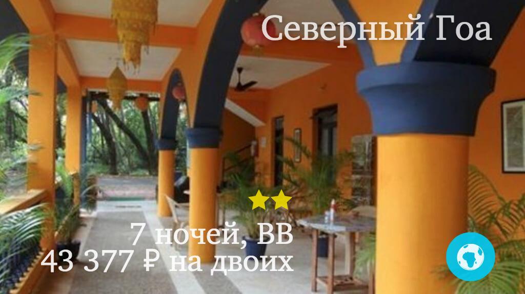 Тур на 7 ночей в Мандрем на двоих в Bens Inn Guest House (Северный Гоа, Индия) с 27.01.18 от 43 377 рублей (BB)