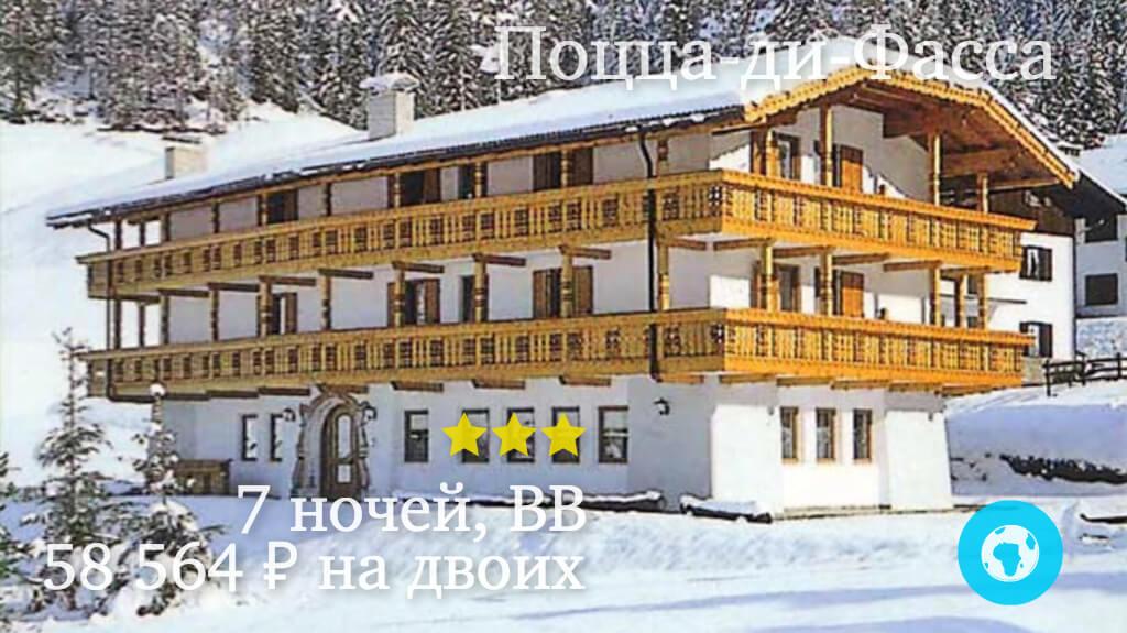 Тур на 7 ночей в Поцца-ди-Фасса на двоих в Garni Lastei Hotel (Италия) с 20.01.18 от 58 564 рублей (BB)