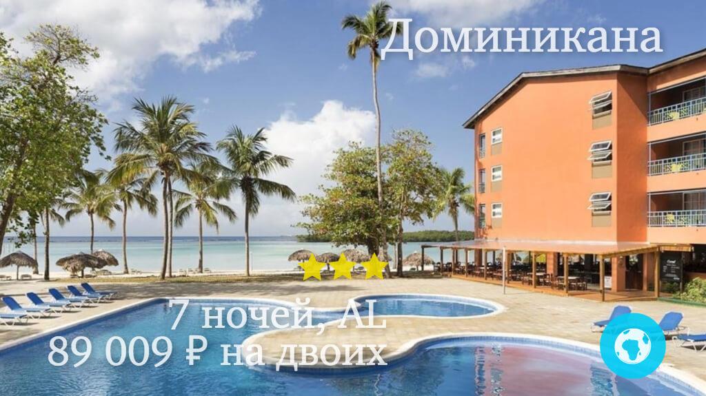 Тур на 7 ночей в Бока Чику в отель Whala Bocachica (Доминикана) с 20.01.18 от 89 009 рублей (AL) на двоих