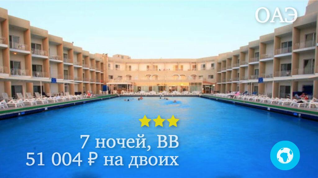 Тур на 7 ночей в Шарджу в Beach Hotel Sharjah (ОАЭ) с 12.01.18 от 51 004 рублей (BB) на двоих