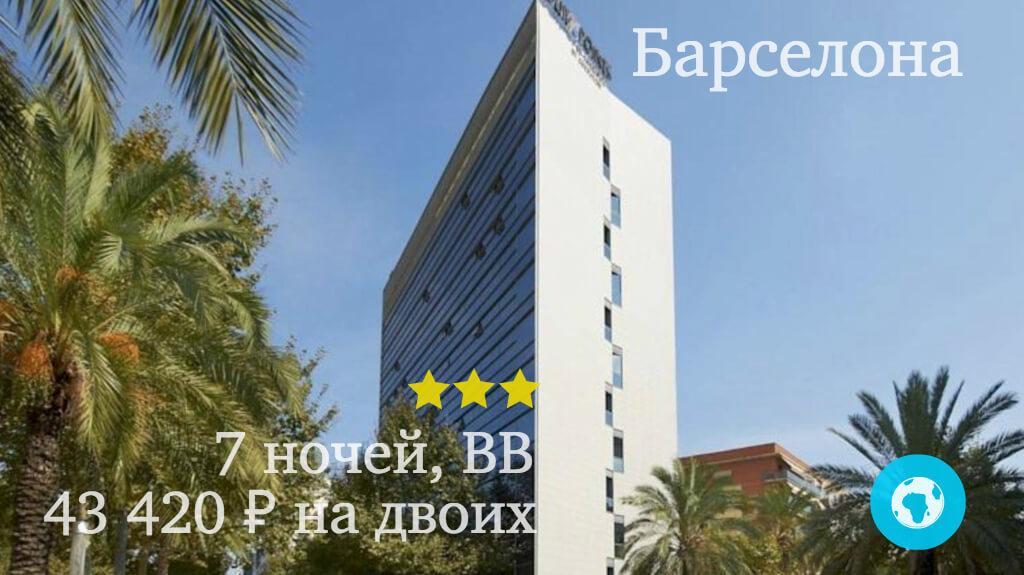 Тур на 7 ночей в Барселону на двоих в отель Four Point By Sheraton Barcelona Diagonal (Испания) с 20.01.18 от 43 420 рублей (BB)