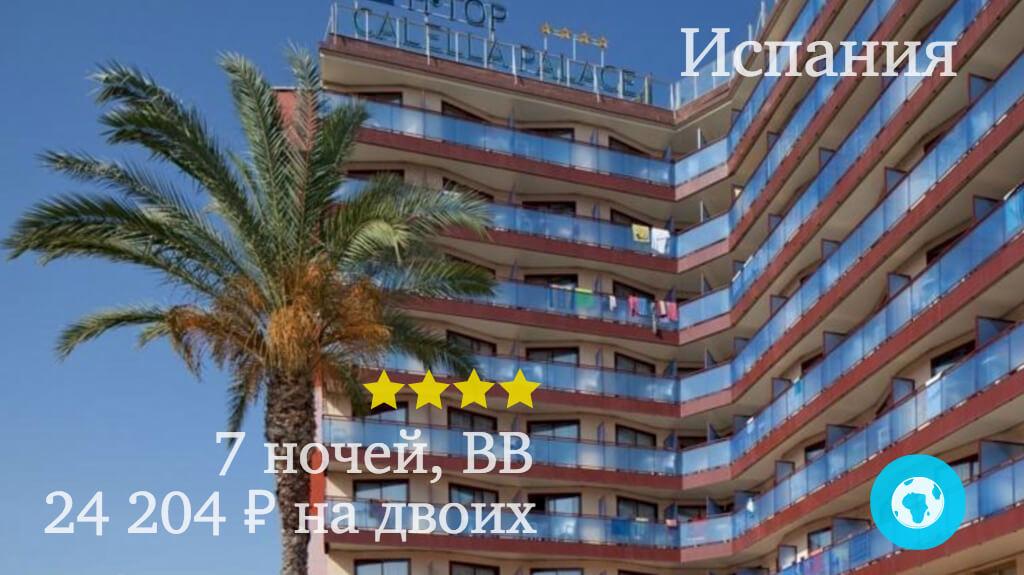 Тур на 7 ночей в Калелью в H.Top Calella Palace Hotel (Испания) с 20.01.18 от 24 204 рублей (BB) на двоих