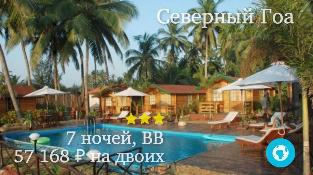 Тур на 7 ночей в Ашвем на двоих в отель Micasa Beach Resort (Северный Гоа, Индия) с 13.01.18 от 57 168 рублей (BB)