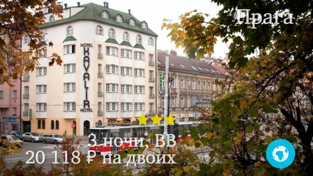 Тур на 3 ночи в Прагу на двоих в Kavalir Hotel (Чехия) с 23.01.18 от 20 118 рублей (BB)