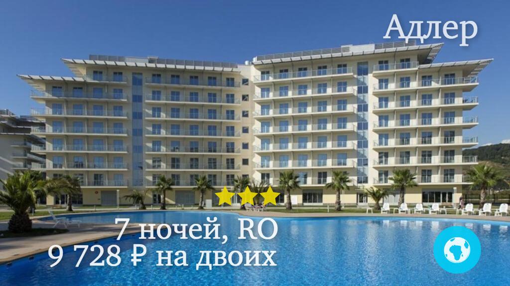 Тур на 7 ночей в Адлер на двоих в Ок Сочи Парк Отель с 21.01.18 от 9 728 рублей (RO)