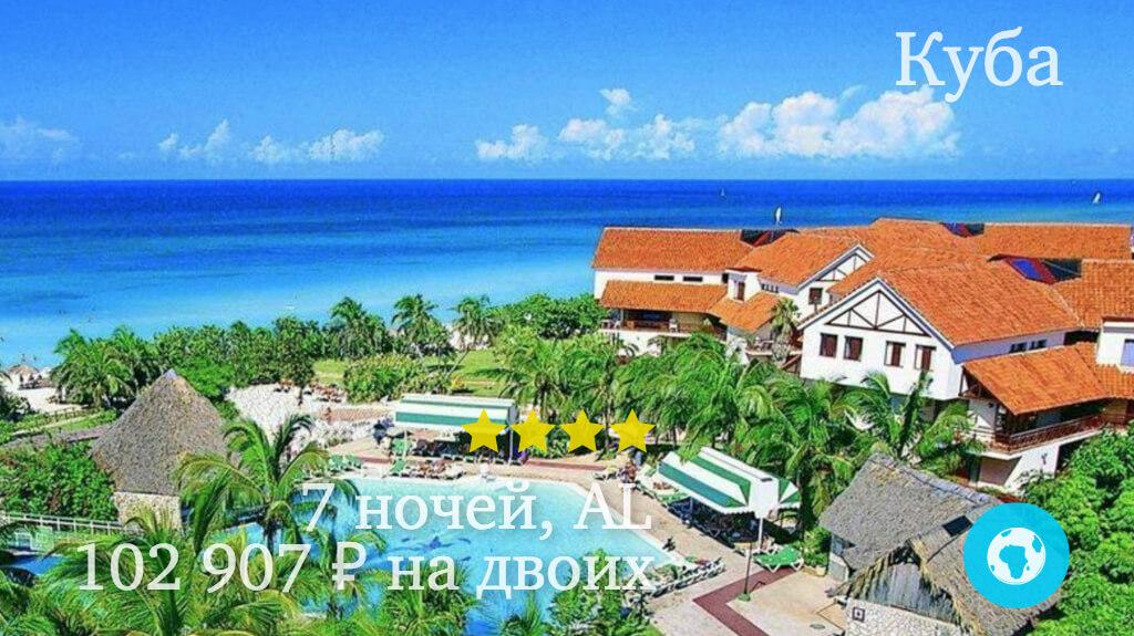 Тур на 7 ночей в Варадеро в отель Breezes Bella Costa (Куба) с 17.01.18 от 102 907 рублей (AL) на двоих