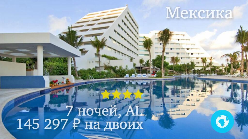 Тур на 7 ночей в Канкун на двоих в Oasis Palm Beach отель (Мексика) с 17.02.18 от 145 297 рублей (AL)