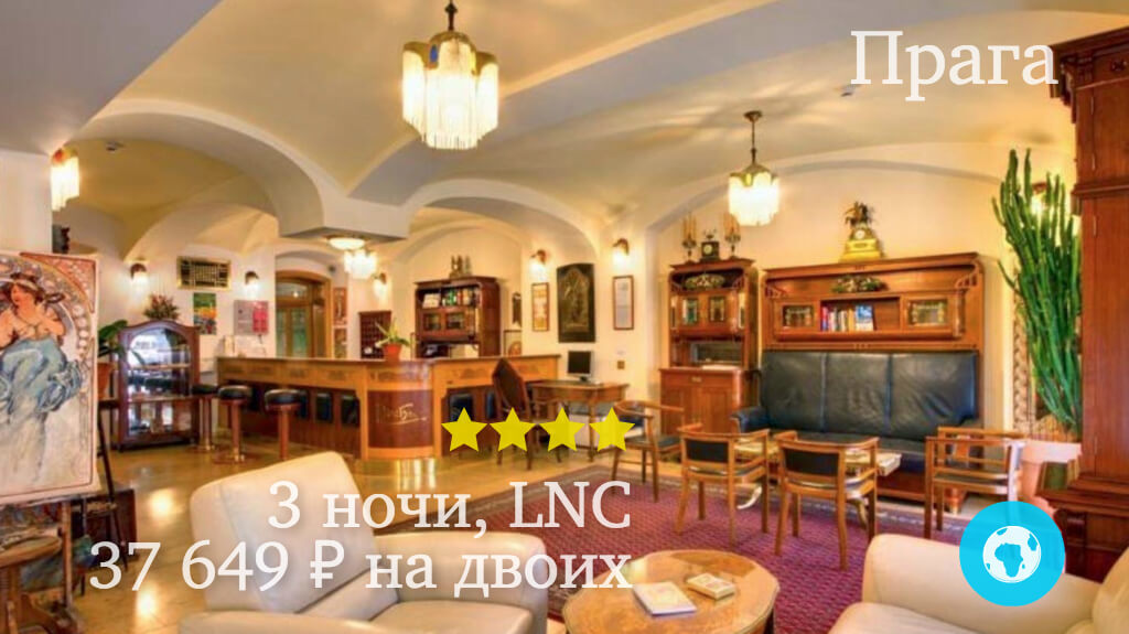 Тур на 23 февраля на 3 ночи в Прагу на двоих в Mucha Hotel (Чехия) с 22.02.18 от 37 649 рублей (LNC)
