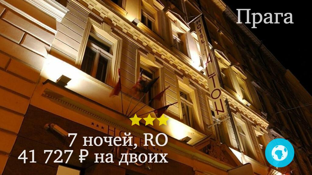 Тур на 23 февраля на 7 ночей в Прагу на двоих в Alton Hotel (Чехия) с 17.02.18 от 41 727 рублей (RO)