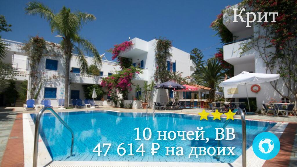 Тур на 10 ночей в Малию на двоих в отель Malia Galini Apartments (остров Крит, Греция) с 24.05.18 от 47 614 рублей (BB)