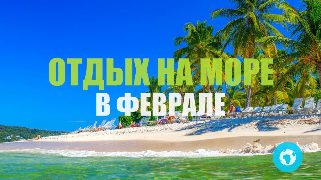 Пляжный отдых в феврале: где можно отдохнуть на море?