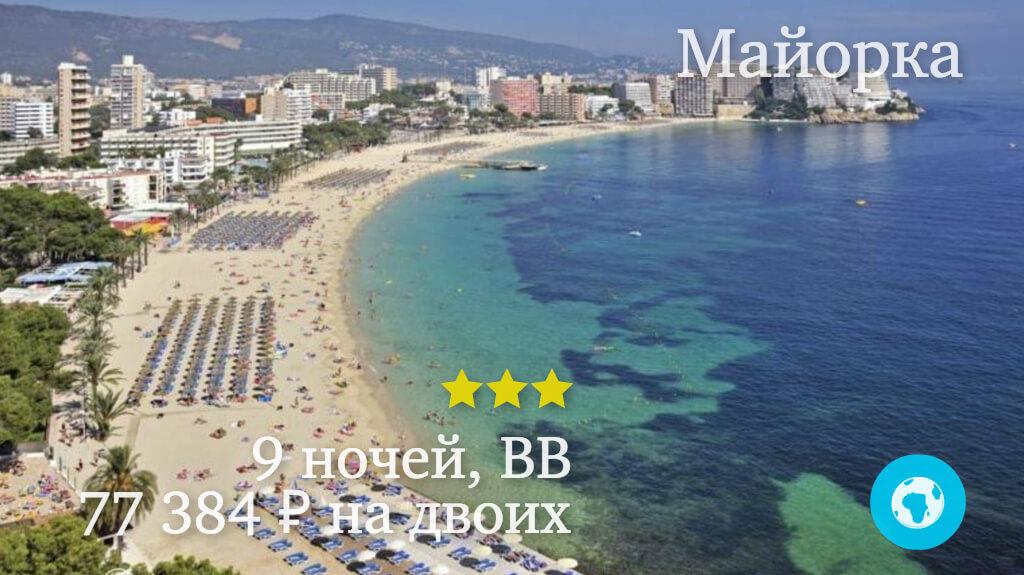 Тур на 9 ночей на Майорку на двоих в отель HSM Don Juan (Испания) с 10.06.18 от 77 384 рублей (BB)