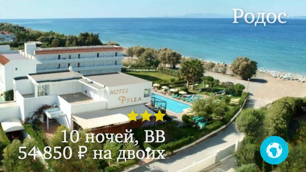 Тур на 10 ночей на Родос на двоих в Pylea Beach Hotel (Греция) с 25.05.18 от 54 850 рублей (BB)