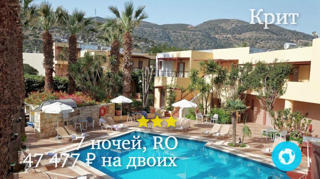 Тур на 7 ночей на Крит в Сталиду в апартаменты Latania (Греция) с 17.05.18 от 47 477 рублей (RO) на двоих