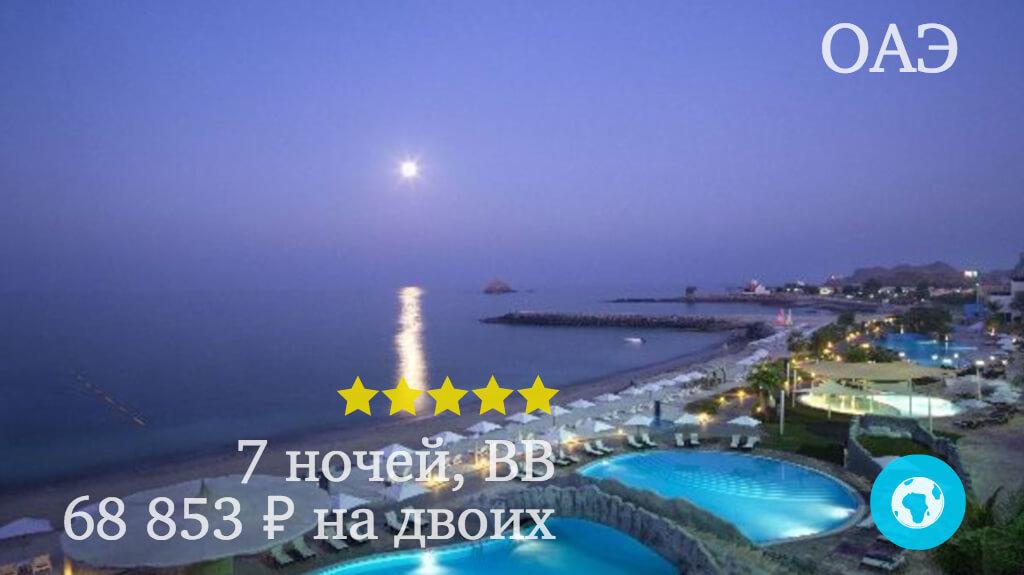 Тур на 7 ночей в Фуджейру на двоих в отель Radisson Blu Resort Fujairah (ОАЭ) с 11.02.18 от 68 853 рублей (BB)