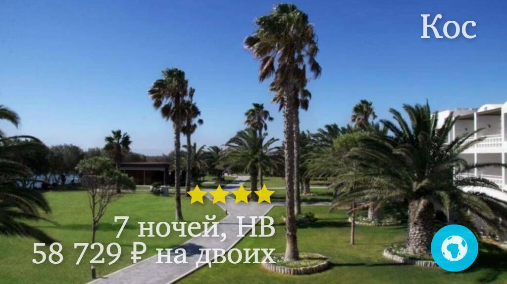 Тур на 7 ночей на Кос на двоих в отель Lakitira Resort & Village (Греция) с 24.05.18 от 58 729 рублей (HB)