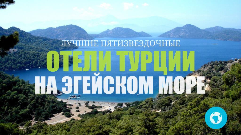 Лучшие отели Турции на Эгейском море 5 звезд все включено