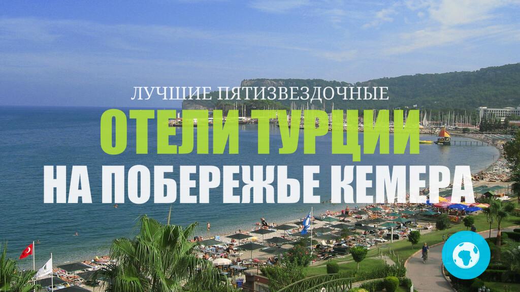 Лучшие отели Турции в Кемере, Кирише, Текирове и Бельдиби 5 звезд все включено