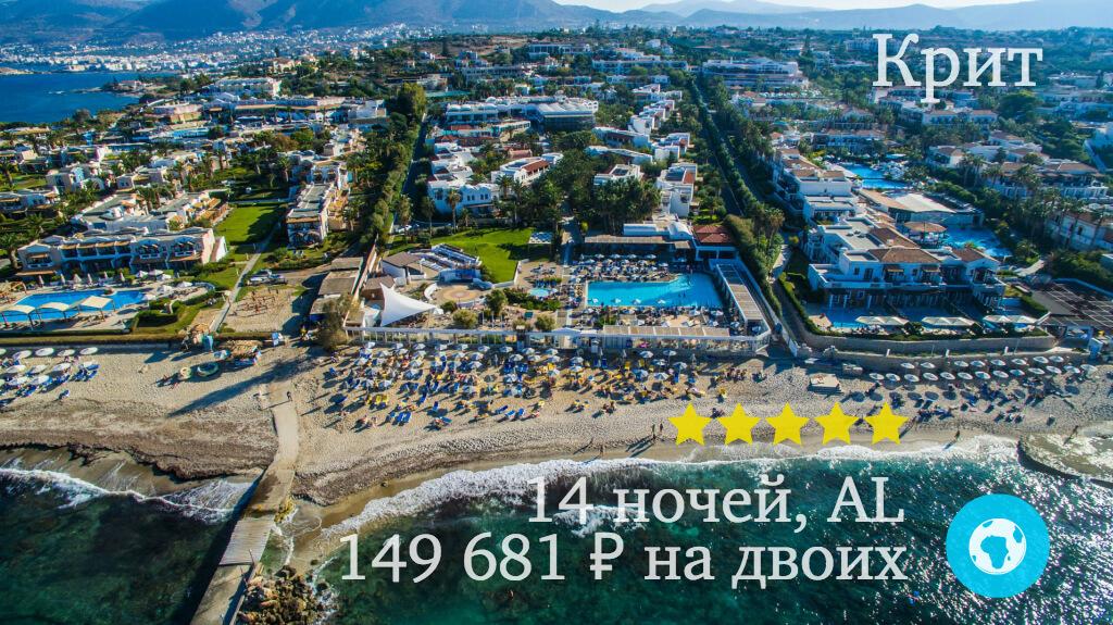 Тур в Аниссарас на Крит на 14 ночей в отель Annabelle Beach Resort (Греция) с 20.05.18 от 149 681 рублей (AL) на двоих