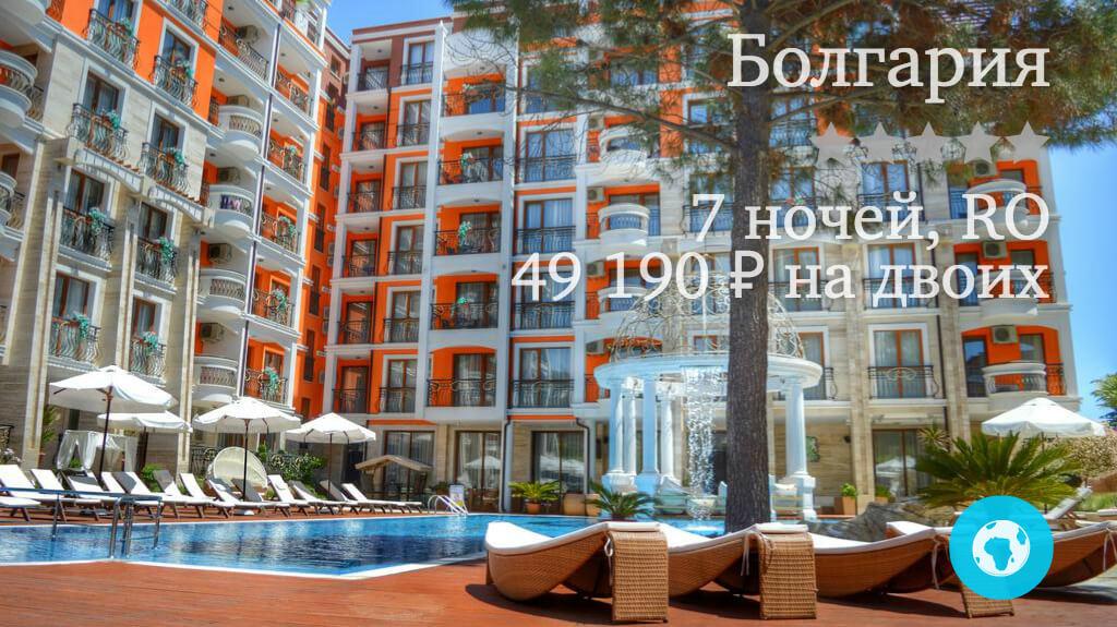 Тур в Солнечный берег на 7 ночей в апартаменты Harmony Palace (Болгария) с 24.06.18 от 49 190 рублей (RO) на двоих