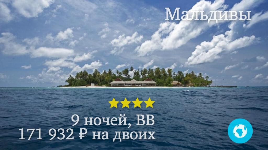 Тур на Мальдивы на 9 ночей на Северный Мале Атолл в отель Malahini Kuda Bandos с 10.03.18 от 171 932 рублей (BB) на двоих