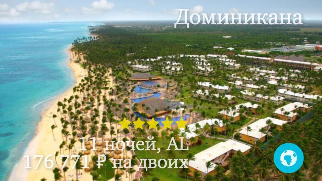 Тур на 8 марта в Уверо Альто на 11 ночей в отель Sirenis Punta Cana Resort Casino & Aquagames (Доминикана) с 01.03.18 от 176 771 рублей (AL) на двоих