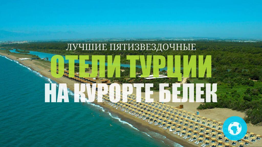 Лучшие отели Турции в Белеке 5 звезд все включено на 1 линии