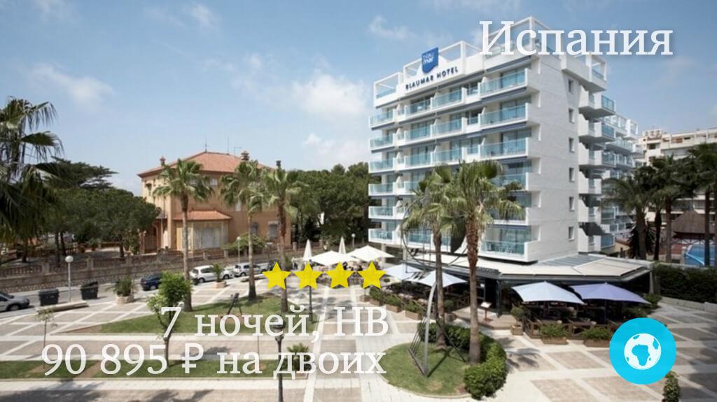 Тур в Салоу на 7 ночей на двоих в отель Blaumar (Испания) с 06.07.18 от 90 895 рублей (HB)