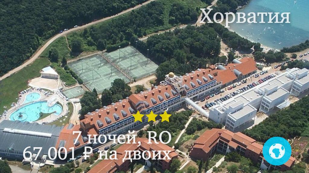 Тур в Пулу на 7 ночей на двоих в Resort Duga Uvala (Хорватия) с 21.07.18 от 67 001 (RO)