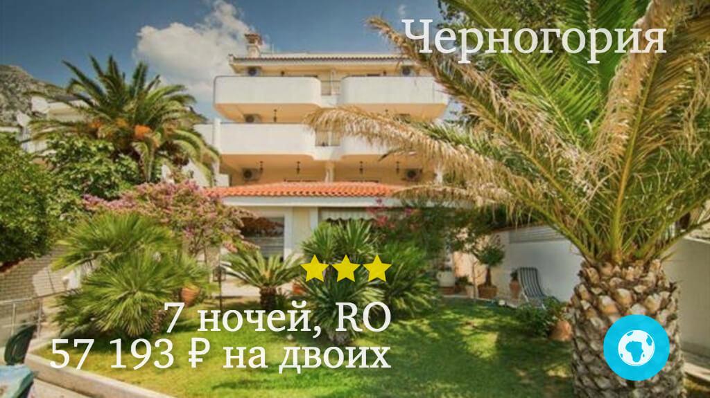Тур в Сутоморе на 7 ночей в отель Villa Mare Mar (Черногория) с 20.07.18 от 57 193 рублей (RO) на двоих