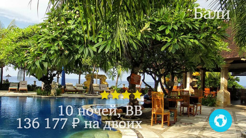 Тур на Бали на 10 ночей на двоих в отель Arya Amed Beach Resort (Индонезия) с 05.03.18 от 136 177 рублей (BB)