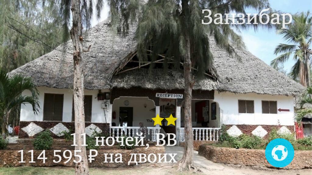 Тур в Занзибар на 11 ночей на двоих в отель The Nungwi Inn (Танзания) с 12.03.18 от 114 595 рублей (BB)