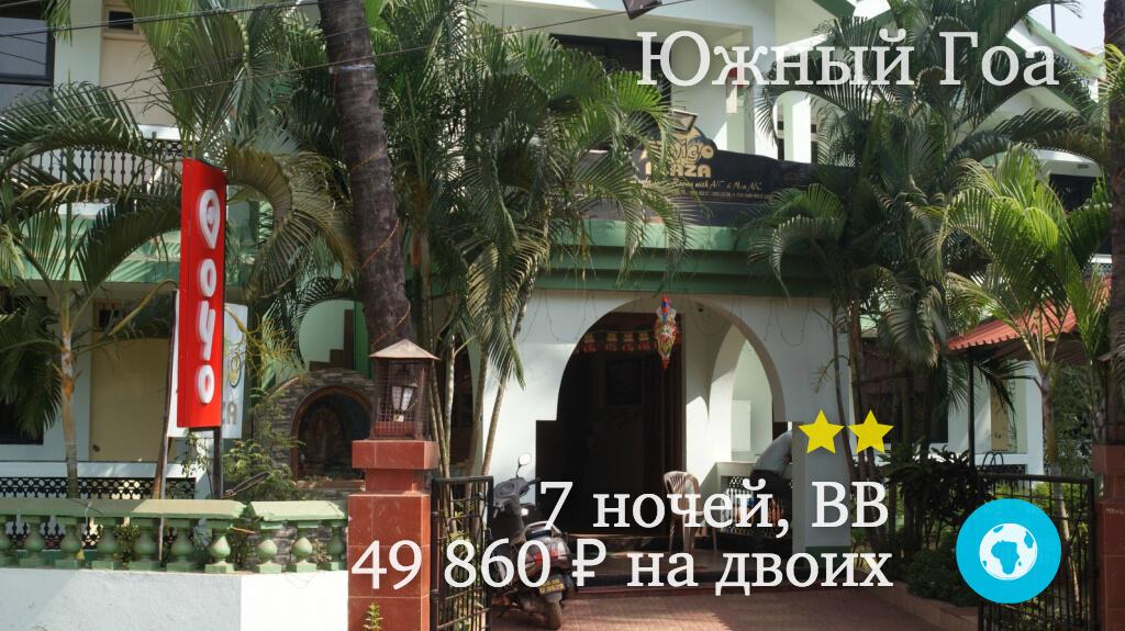 Тур в Гоа на 7 ночей в Колву в отель Amigo Plaza (Индия) с 11.04.18 от 49 860 рублей (BB) на двоих
