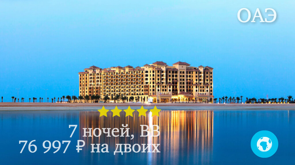 Тур в Рас-аль-Хайма на 7 ночей в отель Marjan Island Resort & Spa (ОАЭ) с 11.03.18 от 76 997 рублей (BB) на двоих