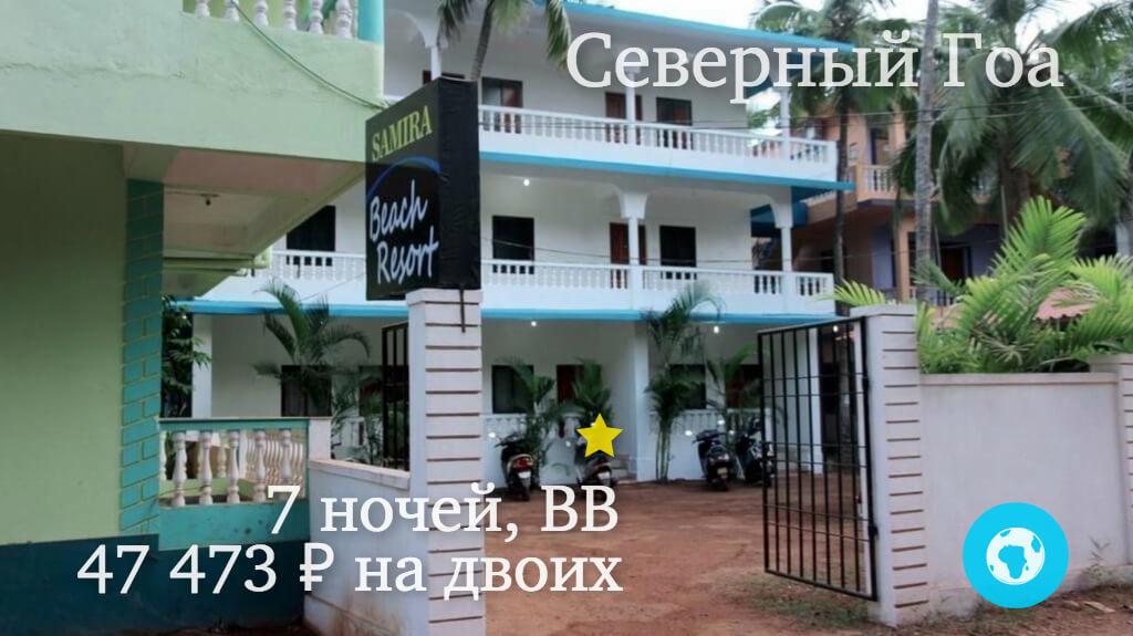 Тур в Северный Гоа в Морджим на 7 ночей в отель Midguard Sea View (Индия) с 20.04.18 от 47 473 рублей (BB) на двоих