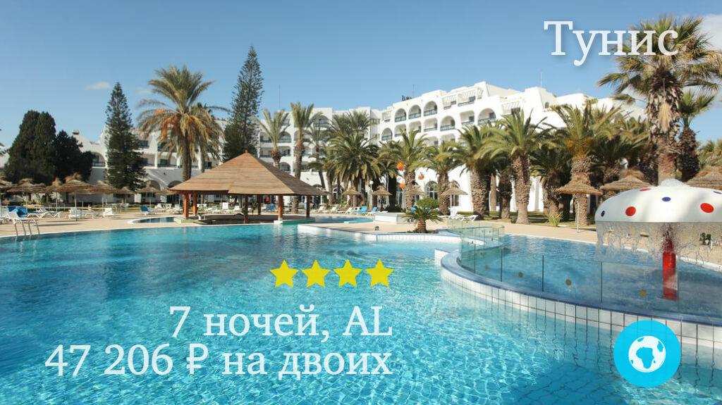 Тур в Сусс на 7 ночей на двоих в отель Marhaba Beach (Тунис) с 09.05.18 от 47 206 рублей (AL)